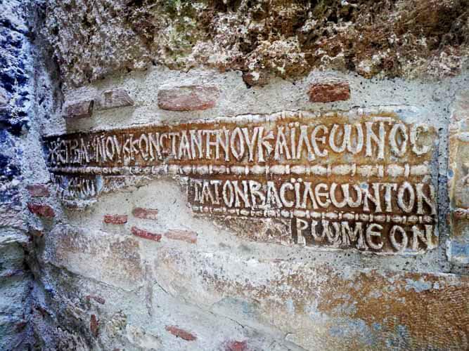Βυζαντινή Επιγραφή Παναγία Σκριπού